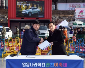 쌍용자동차가 한국을 대표하는 겨울축제 얼음나라 화천 산천어축제에 코란도 C를 경품차량으로 제공하는 등 후원을 위한 협약식을 개최했다