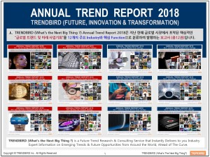 트렌드버드가 2018년 핵심 비즈니스 동향에 대한 예측을 담은 2018 트렌드 전망 보고서를 발간했다