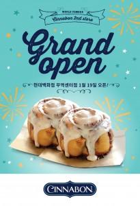디저트 카페 시나본이 19일 현대백화점 무역센터점에 2호점을 오픈한다