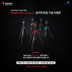 맨프로토 한국 공식 수입사 세기P&C가 맨프로토 삼각대 라인 Element 시리즈 출시를 기념해 소비자 프로모션 이벤트를 실시한다