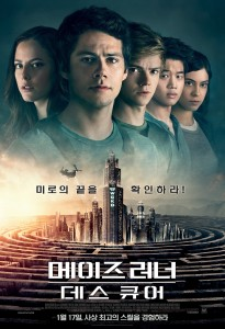메이즈 러너: 데스 큐어가 예매율 25.6%로 개봉 첫 주 예매 순위 1위에 올랐다