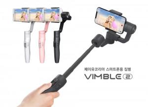 올해 3월 출시 예정인 스마트폰용 짐벌 빔블2