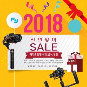 1월 20일부터 2월 18일까지 페이유 코리아 공식 스토어팜 및 전국 판매점을 통해 최대 25% 할인된 가격으로 구입이 가능하다