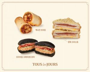 뚜레쥬르가 샌드위치 신제품을 출시한다