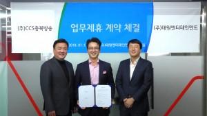 CCS충북방송과 태원엔터테인먼트가 17일 한국체스게임 정준호 회장의 주관하에 업무제휴 계약을 체결했다