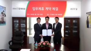 CCS충북방송과 지담이 17일 한국체스게임 정준호 회장의 주관하에 업무제휴식을 가졌다