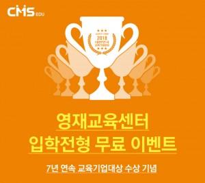 CMS에듀가 2월까지 입학전형 무료 이벤트를 실시한다