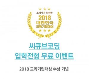 씨큐브코딩이 2018 대한민국 교육기업대상 수상을 기념해 입학전형인 창의융합평가를 무료로 진행한다