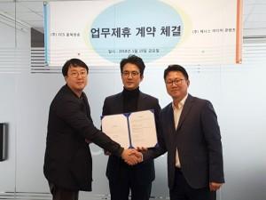 CCS충북방송과 제니어미디어콘텐츠가 19일 업무제휴식을 가졌다