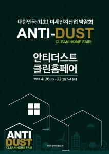 2018 안티더스트·클린홈페어 포스터