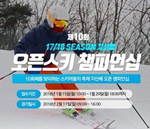 지산리조트가 17/18시즌 제10회 지산배 오픈 스키 챔피언십 대회 참가자를 29일까지 모집한다