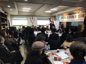 한민족통일여성협의회가 2018년 제1차 이사회 및 정기총회를 개최했다