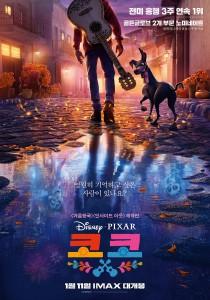 영화 코코 포스터