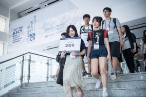 연세대 사회혁신센터가 제9회한국청소년학술대회KSCY를 개최한다. 사진은 지난해 참가학생들이 대회장을 향하고 있다