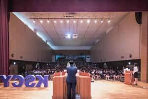 연세대 사회혁신센터가 제9회한국청소년학술대회KSCY를 개최한다. 사진은 KSCY 개회식 현장