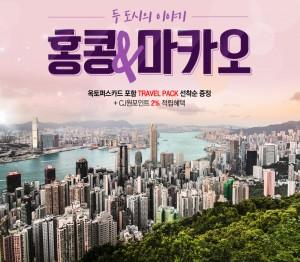 CJ월디스가 겨울 여행으로 선호도가 높은 동남아 지역의 여행 상품 및 해외 호텔 기획전을 오픈한다. 사진은 홍콩, 마카오 호텔 기획전