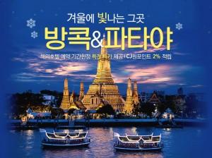 CJ월디스가 겨울 여행으로 선호도가 높은 동남아 지역의 여행 상품 및 해외 호텔 기획전을 오픈한다. 사진은 방콕, 파타야 호텔 기획전