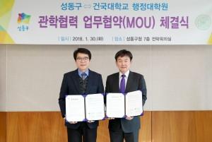 건국대가 30일 성동구청에서 행정대학원과 서울시 성동구가 상호협력을 위한 업무협약을 체결했다