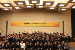 경남제약이 2018년 시무식을 개최했다