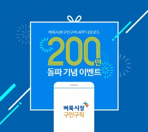 벼룩시장구인구직이 모바일 앱 다운로드 200만 돌파를 기념해 이벤트를 실시한다