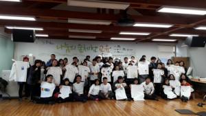함께가는구로장애인부모회가 23일부터 24일까지 1박 2일 동안 국립횡성숲체원에서 나눔의 숲체험 행사를 개최했다