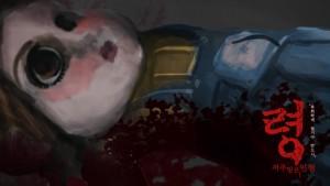 예쉬컴퍼니가 브이알존 신규 VR 게임 령 : 저주받은 인형을 론칭했다