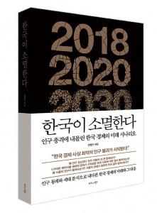 비즈니스북스가 출간한 한국이 소멸한다 표지