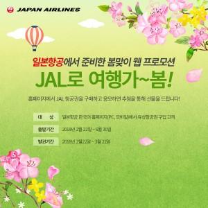 일본항공이 JAL로 여행가~봄 봄맞이 프로모션을 실시한다