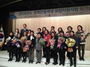 서울과학기술여성새로일하기센터가 2017년 전국 여성새로일하기센터 대상 평가에서 우수센터로 선정되어 8일 여성가족부장관 표창을 받았다. 첫 줄 왼쪽에서 5번째 여성가족부 정현백 장관, 오른쪽에서 3번째 새일센터 최문용 센터장