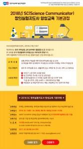 한국여성과학기술인지원센터 과학 커뮤니케이터 창의실험지도사 양성교육을 개설하고 3월 8일까지 교육생을 모집한다