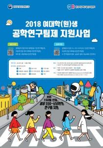 여대학(원)생 공학연구팀제 연구팀 모집 포스터
