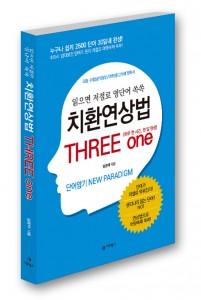 어드북스가 출간한 치환연상법 THREE one 표지