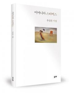 좋은땅 출판사가 출간한 어머니와 스타벅스 표지(유상훈 지음, 132쪽, 8000원)