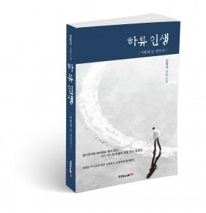 하류 인생, 김창식 지음, 366쪽, 1만3800원