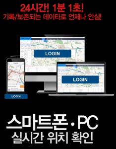 혜성위치정보통신이 LTE통신망을 이용한 차량용 GPS 위치추적 단말기를 3월 출시한다
