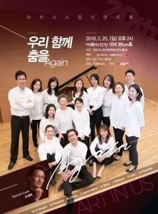 아티너스가 제20회 정기연주회 우리 함께 춤을, again을 개최한다. 사진은 행사 포스터
