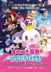 가족뮤지컬 프린세스 프링 - 생일왕국 대모험이 4월 용산아트홀 대극장 미르에서 개최한다. 사진은 뮤지컬 포스터