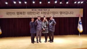 금천구시설관리공단이 지방공기업의 날 기념 행사에서 행정안전부 장관 표창을 수상했다