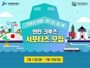 인천항만공사와 인천관광공사가 인천 크루즈 관광 활성화를 위해 서포터즈를 모집한다
