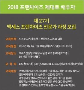 맥세스컨설팅이 제27기 맥세스 프랜차이즈 전문가 과정을 3월 3일 개최한다. 사진은 제27기 맥세스 프랜차이즈 전문가 과정 모집 내용