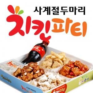 치킨파티가 4계절 치킨 사이드 메뉴를 출시했다. 사진은 4계절 치킨