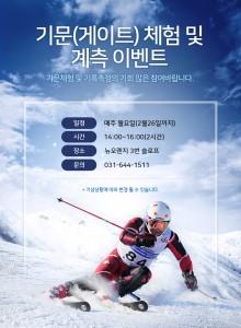 지산 포레스트 리조트가 2월 26일까지 매주 월요일 스키장 방문객 대상 기문 체험 및 기록측정 이벤트를 실시한다