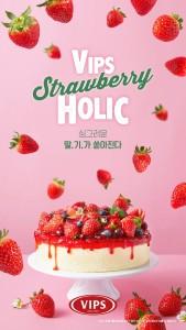 빕스가 제철 딸기 등을 활용한 신메뉴 15종을 출시한다