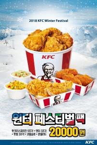 KFC가 9일부터 25일까지 윈터 페스티벌팩을 한정 판매한다