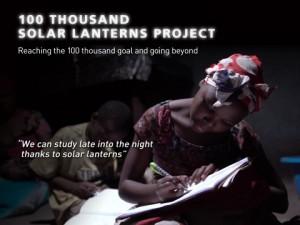 파나소닉이 태양광 랜턴 10만개 프로젝트가 목표를 달성했다