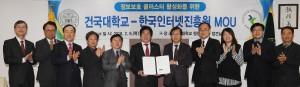 건국대가 한국인터넷진흥원과 상호업무협약을 체결했다
