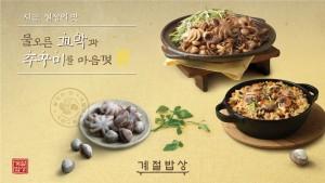 계절밥상이 이른 봄의 맛을 살린 신메뉴 20종을 출시했다