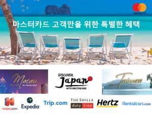 마스터카드가 해외여행을 계획 중인 고객이 저렴한 비용으로 여행을 즐길 수 있도록 다양한 혜택을 제공한다