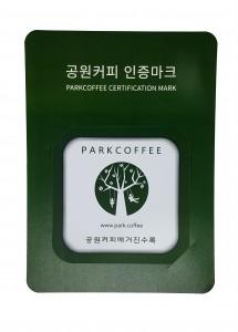 공원커피가 공원커피 커피전문점 인증 캠페인을 실시한다