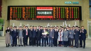 하이서울브랜드기업 아시아종묘 임직원들이 12일 오전 여의도 한국거래소 홍보관에서 개최된 코스닥 상장식에서 기념 사진을 촬영하고 있다